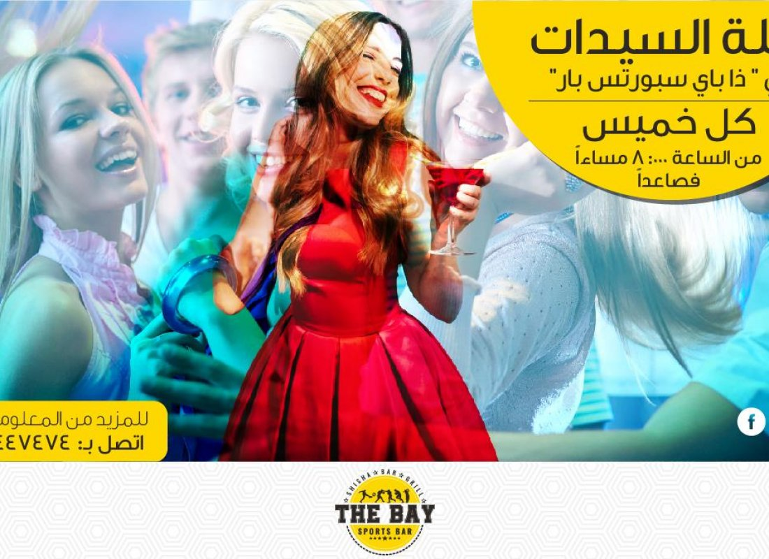 Ladies Night – The Bay Sports Bar Arabic